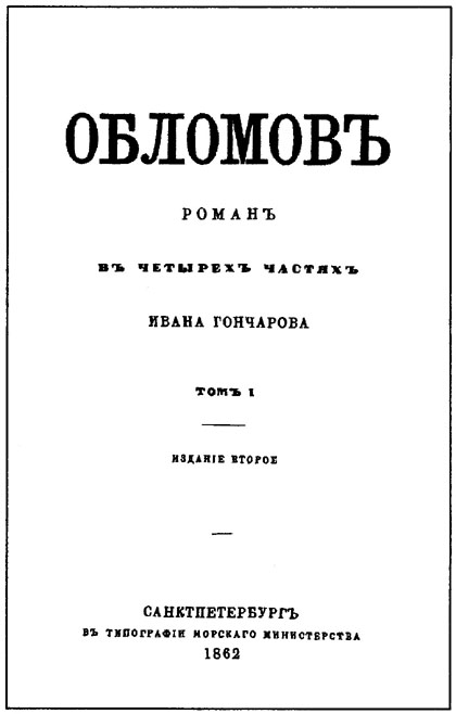 sochinenie-bit-geroi-v-romana-oblomov-kak-grani-avtorskogo-ideala