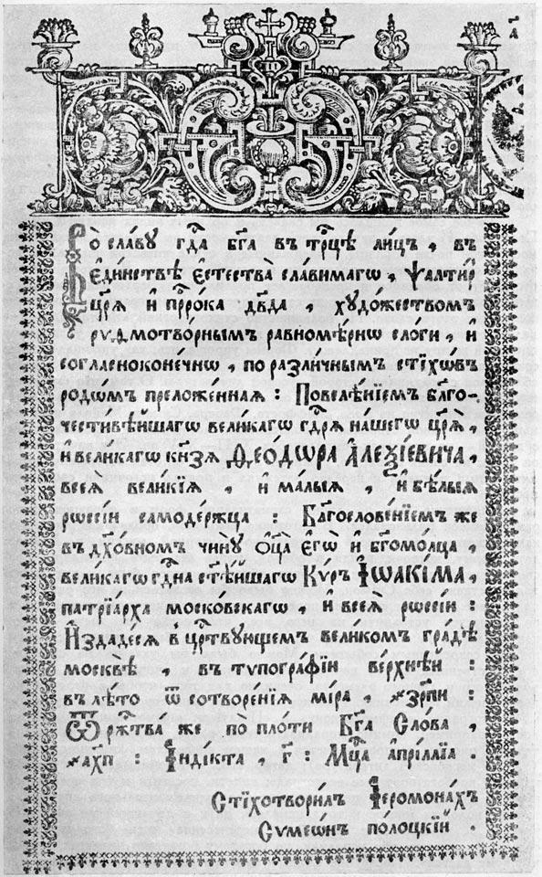 Симеон Полоцкий. Рифмотворная Псалтырь