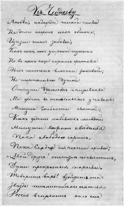 Общие тенденции стихотворения к чаадаеву