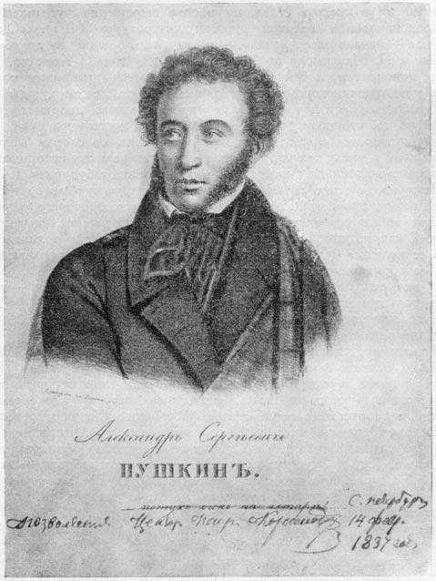 Стихотворение пушкина о портрете