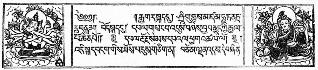 Начальный лист тибетской рукописи (уставный почерк)