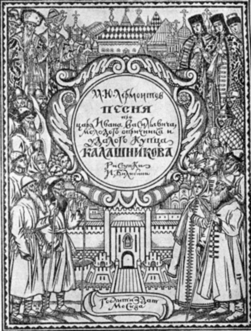 сочинения песнь про царя ивана васильевича