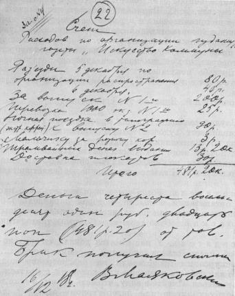 Заявление о наложении ареста на имущество должника.pdf.