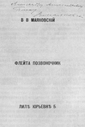 Сочинение по литературе маяковский а вы могли бы анализ