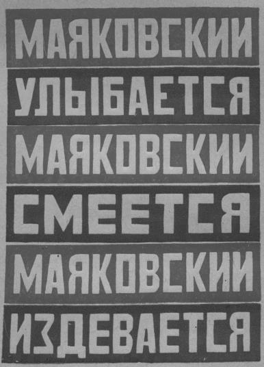 Иллюстрации: Маяковский. ПСС: