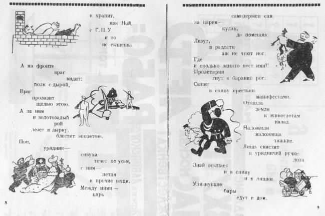 Разворот книги «Рассказ о дезертире». 1921. Иллюстрации В. В. Маяковского