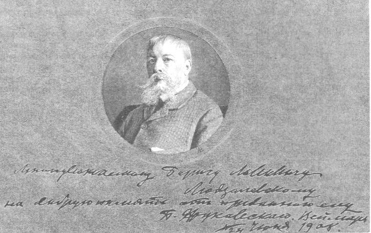 П. В. Жуковский. 1908 г.