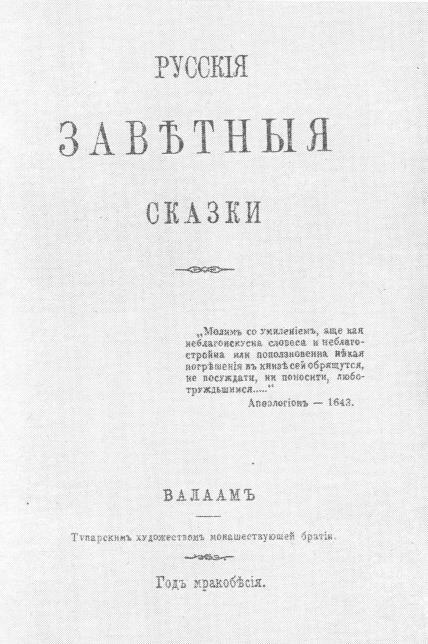 eroticheskie-skazki-a-n-afanaseva