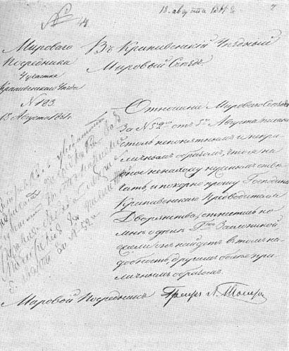 sochinenie-na-temu-poyavlenie-slovo-delom-krepitsya