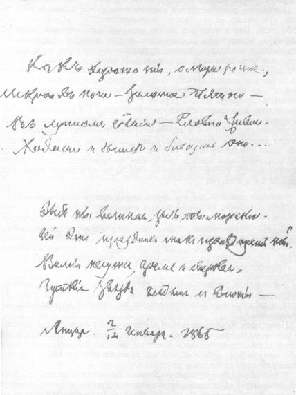 nadusya: чувства и состояние лирического героя в стихотворении к морю.